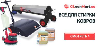 Оборудование для цеха по стирке ковров